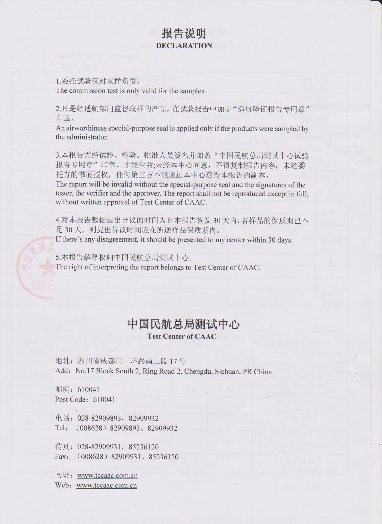 Kingsun Leather China Civil Aviation Administration Of